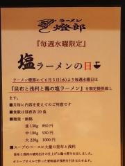 ラーメン燈郎【壱九】-2