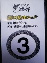 ラーメン燈郎【壱九】-3