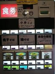 中華そば 無限【参壱】-2