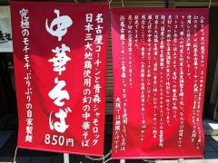 中華そば 無限【参壱】-9