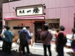 麺屋 一燈【六弐】-1