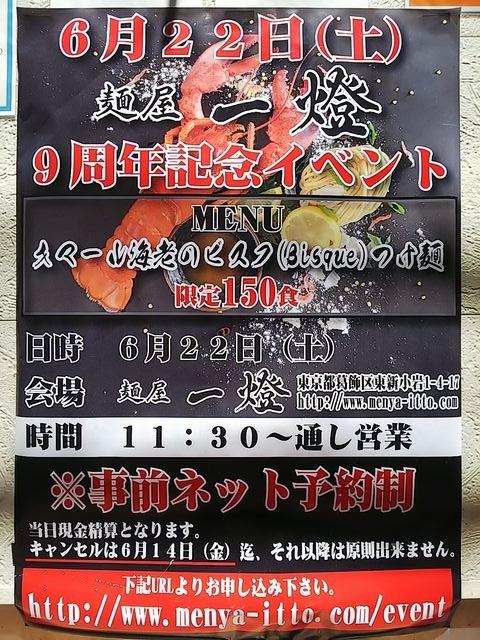 麺屋 一燈【六弐】-15