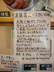 心の味製麺【六】-2
