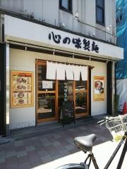 心の味製麺【六】-1