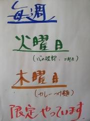 心の味製麺【六】-14