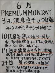 心の味製麺【六】-13