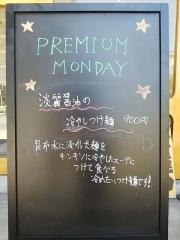心の味製麺【六】-15