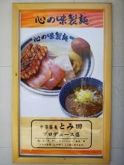心の味製麺【六】-16