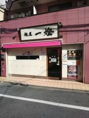 麺屋 一燈【六弐】-2