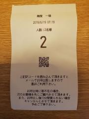 麺屋 一燈【六弐】-3