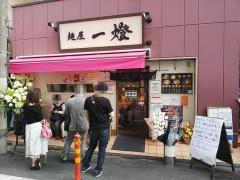 麺屋 一燈【六四】-1