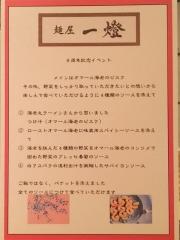 麺屋 一燈【六四】-2