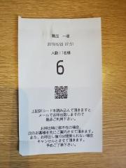 麺屋 一燈【六四】-8