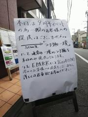 麺屋 一燈【六四】-29