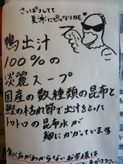 【新店】麺処 はら田-16