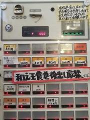 中華ソバ 伊吹【壱百五壱】-5