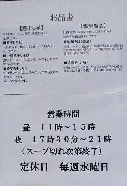 麺屋 謝(いやび)6月28日オープン--6