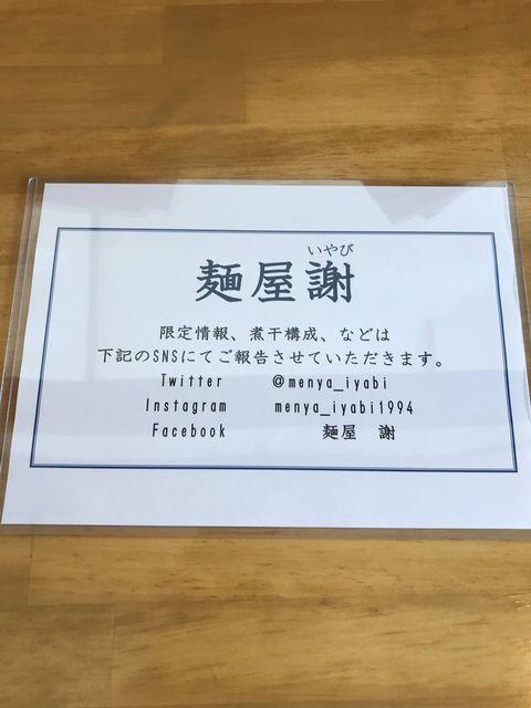 麺屋 謝(いやび)6月28日オープン--9