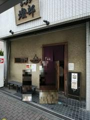 ラーメン燈郎【弐拾】-1