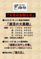 ラーメン燈郎【弐拾】-2