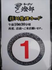 ラーメン燈郎【弐拾】-3