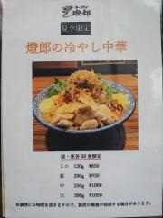ラーメン燈郎【弐拾】-7