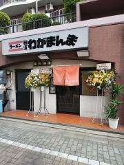【新店】麺道 わがまんま-1