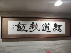 【新店】麺道 わがまんま-4