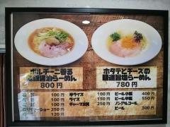 【新店】麺道 わがまんま-3