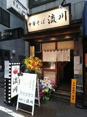 【新店】中華そば 流川 -1