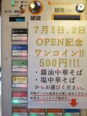 【新店】中華そば 流川 -4