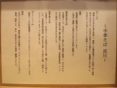 【新店】中華そば 流川 -10