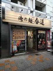 【新店】中華そば 流川 -15
