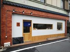 【新店】自家製麺 純-1