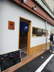 【新店】自家製麺 純-6