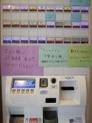 【新店】自家製麺 純-7
