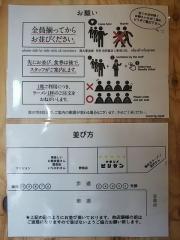 【新店】中華ソバ ビリケン-21