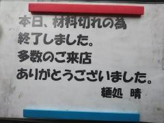 麺処 晴【弐八】-7
