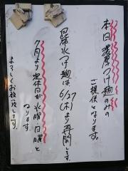 つけ麺 舞-4