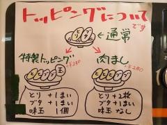 つけ麺 舞-6