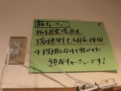 つけ麺 舞-14