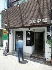 らーめん 改【弐四】-1
