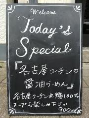 らーめん 改【弐四】-11
