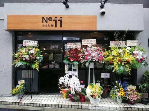 『自家製麺 No11』7月11日オープン-2