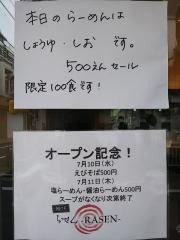 【新店】麺場らせん-3