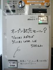 【新店】麺場らせん-6