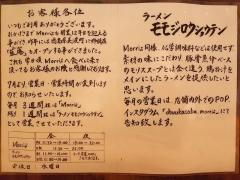 【新店】ラーメン モモジロウショウテン-3