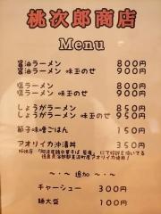 【新店】ラーメン モモジロウショウテン-5