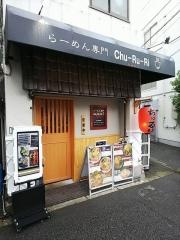 らーめん専門 Chu-Ru-Ri【弐】-1