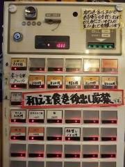 中華ソバ 伊吹【壱百五弐】-5